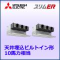 三菱電機 スリムER 天井ビルトイン PDZX-ERP280GM 同時ツイン 10馬力