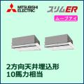 三菱電機 スリムER 2方向天井カセット ムーブアイ PLZX-ERP280LEM 同時ツイン 10馬力