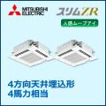 三菱電機 スリムZR 4方向天井カセット 人感ムーブアイ PLZX-ZRMP112EFM 同時ツイン 4馬力