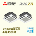 三菱電機 スリムZR 4方向天井カセットコンパクトタイプ 標準 PLZX-ZRMP112JM 同時ツイン 4馬力