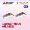 三菱電機 スリムZR 1方向天井カセット 標準 PMZX-ZRMP160FM 同時ツイン 6馬力
