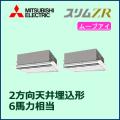 三菱電機 スリムZR 2方向天井カセット ムーブアイ PLZX-ZRMP160LFM 同時ツイン 6馬力