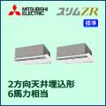 三菱電機 スリムZR 2方向天井カセット 標準 PLZX-ZRMP160LM 同時ツイン 6馬力