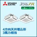 三菱電機 スリムZR 4方向天井カセット 人感ムーブアイ PLZX-ZRMP80SEFM PLZX-ZRMP80EFM 同時ツイン 3馬力