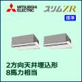 三菱電機 スリムZR 2方向天井カセット 標準 PLZX-ZRP224LM 同時ツイン 8馬力
