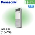 パナソニック Hシリーズ 床置形 PA-P50B6SHN PA-P50B6HN シングル 2馬力相当