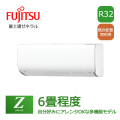 富士通ゼネラル 壁掛形 nocria Zシリーズ AS-Z22G 6畳程度