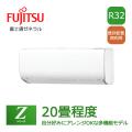 富士通ゼネラル 壁掛形 nocria Zシリーズ AS-Z63G2 20畳程度