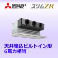 三菱電機 スリムZR 天井ビルトイン PDZ-ZRMP160GM シングル 6馬力