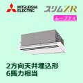 三菱電機 スリムZR 2方向天井カセット ムーブアイ PLZ-ZRMP160LFM シングル 6馬力