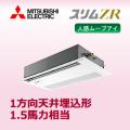 三菱電機 スリムZR 1方向天井カセット ムーブアイ PMZ-ZRMP40SFFM PMZ-ZRMP40FFM シングル 1.5馬力