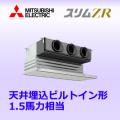 三菱電機 スリムZR 天井ビルトイン PDZ-ZRMP40SGM PDZ-ZRMP40GM シングル 1.5馬力
