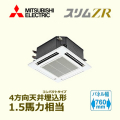 三菱電機 スリムZR 4方向天井カセットコンパクトタイプ 標準 PLZ-ZRMP40SJM PLZ-ZRMP40JM シングル 1.5馬力