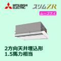 三菱電機 スリムZR 2方向天井カセット ムーブアイ PLZ-ZRMP40SLFM PLZ-ZRMP40LFM シングル 1.5馬力