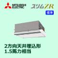三菱電機 スリムZR 2方向天井カセット 標準 PLZ-ZRMP40SLM PLZ-ZRMP40LM シングル 1.5馬力