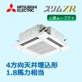 三菱電機 スリムZR 4方向天井カセット 人感ムーブアイ PLZ-ZRMP45SEFM PLZ-ZRMP45EFM シングル 1.8馬力