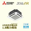 三菱電機 スリムZR 4方向天井カセットコンパクトタイプ 標準 PLZ-ZRMP45SJM PLZ-ZRMP45JM シングル 1.8馬力