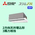 三菱電機 スリムZR 2方向天井カセット 標準 PLZ-ZRMP80SLM PLZ-ZRMP80LM シングル 3馬力