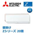 三菱電機 Zシリーズ 壁掛形 MSZ-ZXV6317S-W  MSZ-ZXV6317S-T 20畳程度