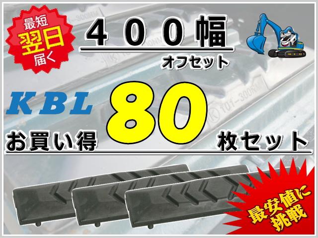 ゴムパット 400オフセット 80枚セット KBL