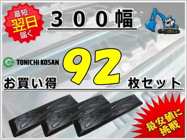 ゴムパット 300 92枚セット 東日