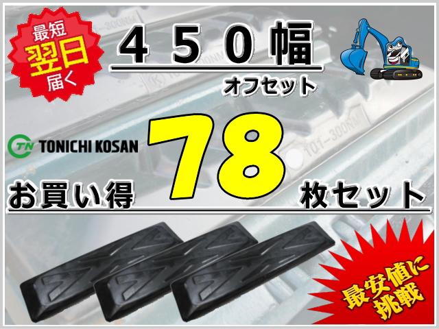 ゴムパット 450オフセット 78枚セット 東日