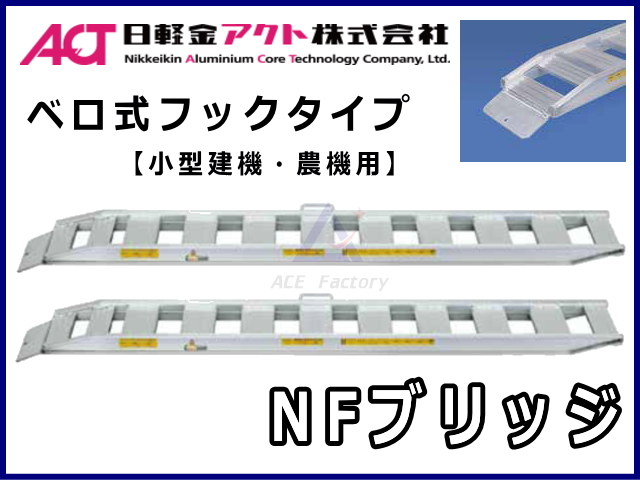 アルミブリッジ 道板 ベロ式 NF
