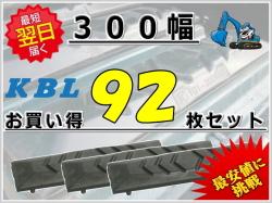 ゴムパット 300 92枚セット KBL