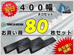 ゴムパット 400オフセット 80枚セット 東日