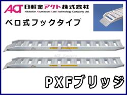 アルミブリッジ 道板 ベロ式 PXF