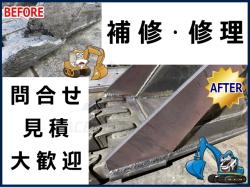 修理,補強,バケット,建設機械,ユンボ,マシーンパーク