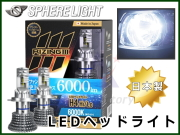 LED,ライト,車両,ヘッド,スフェアライト,トラック,中古ユンボ,中古ショベル,中古建機,マシーンパーク