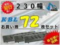 ゴムパット 230 72枚セット KBL