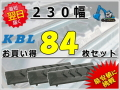 ゴムパット 230 84枚セット KBL