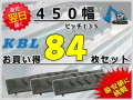 ゴムパット 450 P135 84枚セット KBL