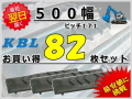 ゴムパット 500 P171 82枚セット KBL