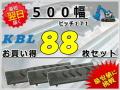 ゴムパット 500 P171 88枚セット KBL