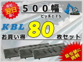 ゴムパット 500 P175 80枚セット KBL