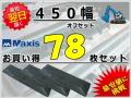 ゴムパット 450オフセット 78枚セット M