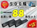 ゴムパット 500 P171 88枚セット 東日