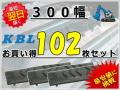 ゴムパット 300 102枚セット KBL