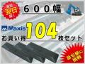 ゴムパット 600 104枚セット マクシス