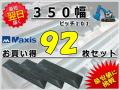 ゴムパット 350 P101 92枚セット M