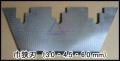 アタッチメント,排土板,ブレード,めくり隊,床材,剥がし,建機,マシーンパーク
