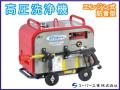 高圧洗浄機,スーパー工業,マシーンパーク,建機,建設機械