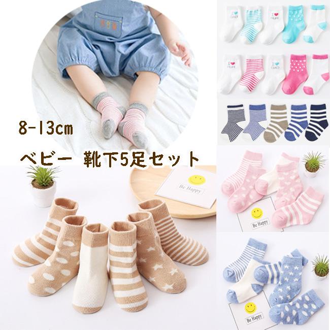 (送料無料) ベビー 靴下 5足セット ソックス 男の子 女の子 8~13cm シンプル ボーダー 出産準備 入園グッズ