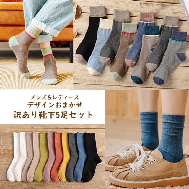 送料無料  デザインおまかせ 訳あり 靴下 5足セット メンズ レディース  アウトレット おたのしみ 福袋 22-24cm  25-27cm