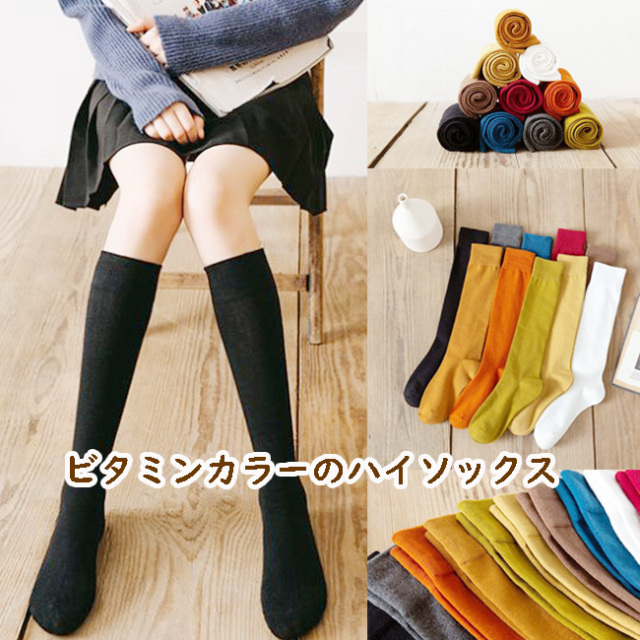 大人靴下まとめ買い対象 ビタミンカラー ハイソックス 靴下 レディース 22-24cm 10カラー 無地