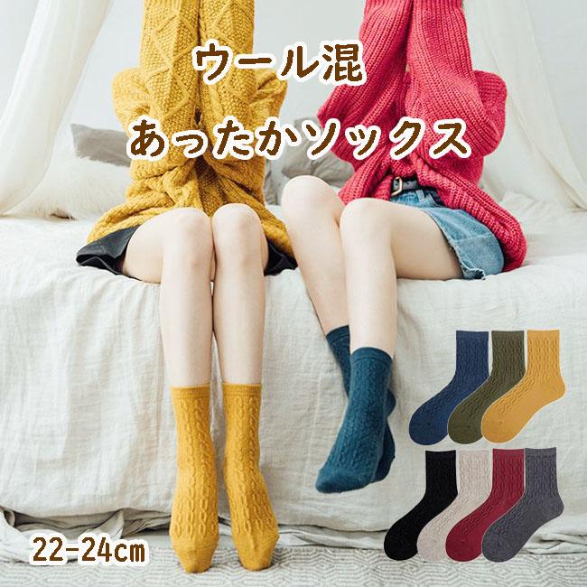 大人靴下まとめ買い対象 ウール混 あったかソックス 靴下 レディース 22-24cm 7カラー