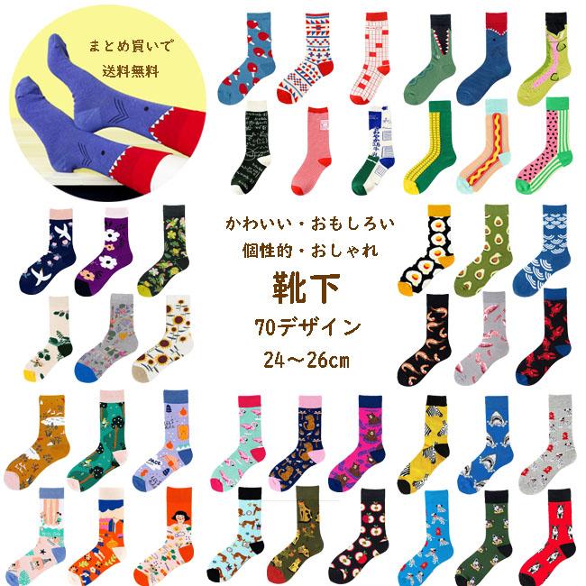 大人靴下まとめ買い対象 靴下 メンズ&レディース おもしろ かわいい 個性的 オシャレ ソックス 24-26cm 70デザイン イベント 総柄 カラフル プレゼント